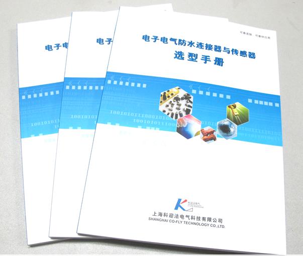 公司产品选型手册(212页