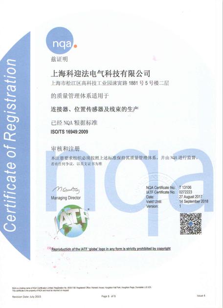 TS16949 证书