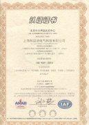 ISO9001认证(中文版)