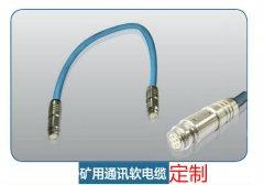 矿用软电缆插头插座