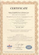 ISO9001认证(英文版)