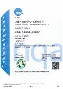 IATF16949证书(中文版)